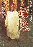 蘭方医・宇津木新吾(10)-無愧 (双葉文庫)