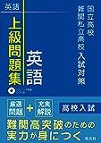【CD付き】国立高校・難関私立高校入試対策 上級問題集 英語