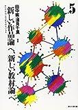 〈新しい作品論〉へ、〈新しい教材論〉へ―文学研究と国語教育研究の交差 (5)