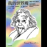 """我的世界观(爱因斯坦自传,独特的科学史,第十四届""""文津图书奖""""获奖作品!)"""