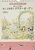 2020年花のカレンダー 刺しゅうで描く ねこと出会うフラワーガーデン ([カレンダー])
