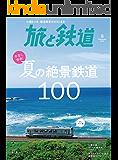 旅と鉄道 2018年9月号 海と山、夏の絶景鉄道