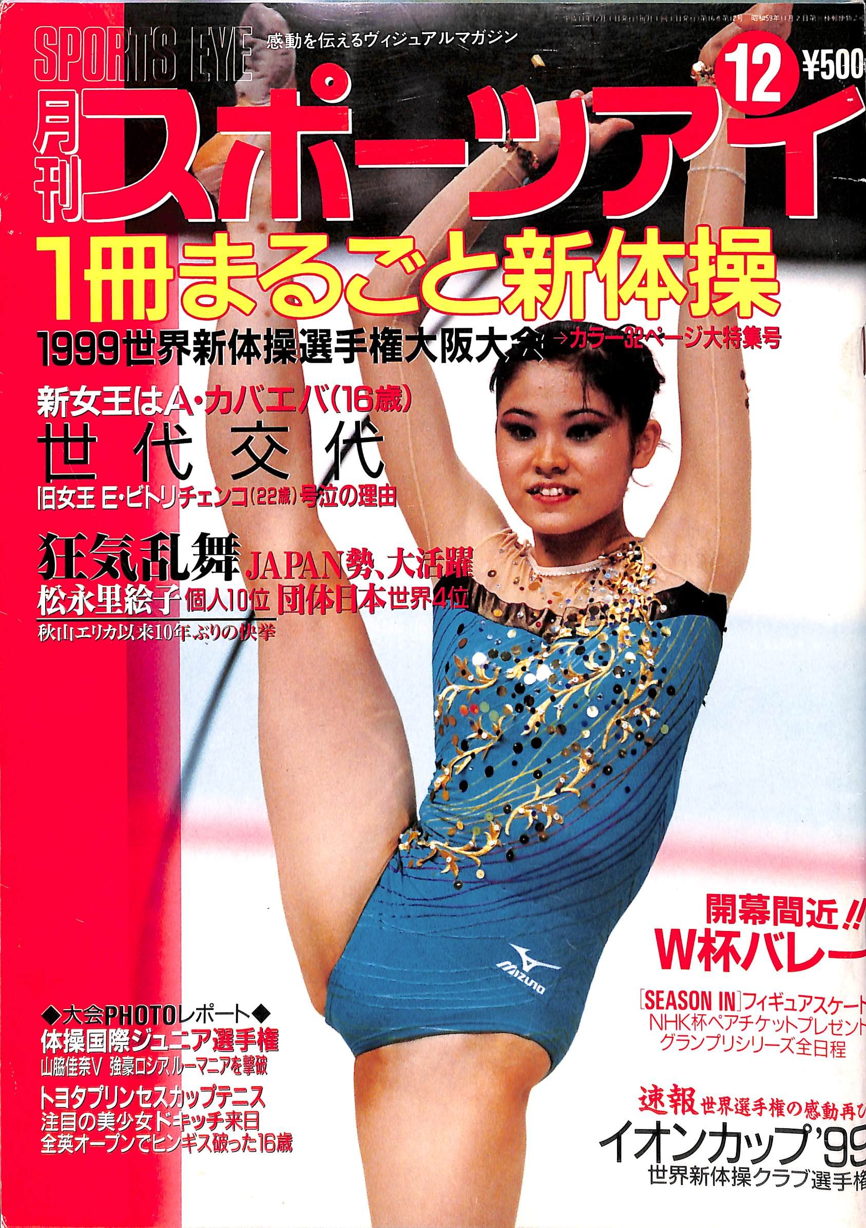 月刊スポーツアイ 1999年 12月号...