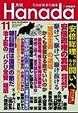 月刊Hanada2018年11月号 [雑誌]