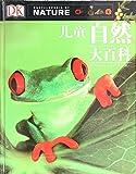 DK儿童自然大百科(第2版)