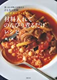 材料入れてのんびり煮るだけレシピ―食べれば体が目覚めるひとなべ完結おかずスープ&なべ