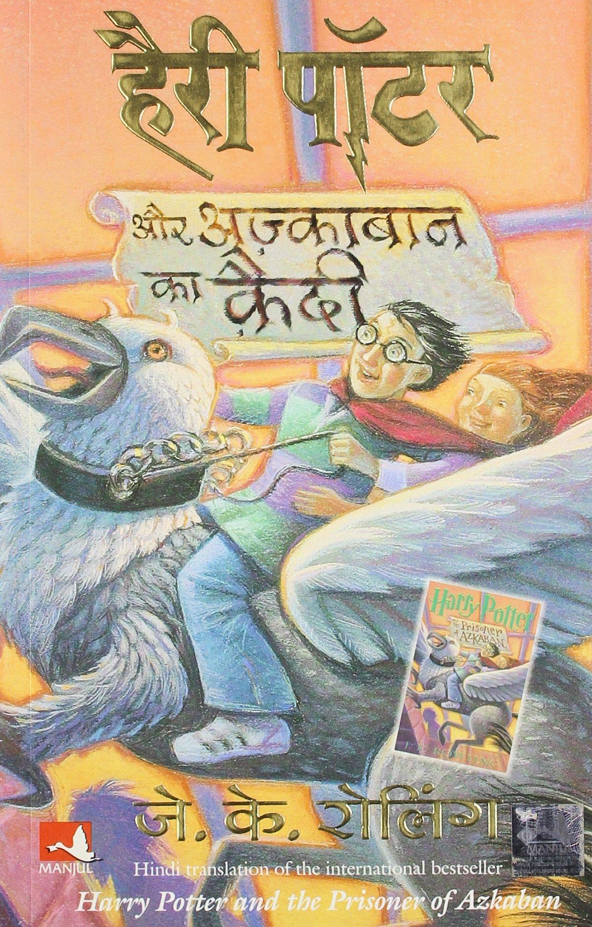 Hindi harry potter series books pdf in