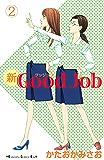 新Good Job グッジョブ(2) (Kissコミックス)