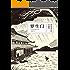"""罗生门 (与夏目漱石、森鸥外并称日本文学三巨匠,一代文豪芥川龙之介扣问""""人性之真"""")"""