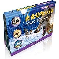乐易学·超级炫酷3D立体大百科:肉食动物大探秘(新版)