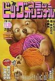 ビッグコミックオリジナル 2016年 11/20 号 [雑誌]
