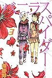バニラスパイダー(3) (週刊少年マガジンコミックス)