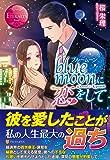 blue moonに恋をして (エタニティブックスRouge)