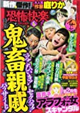 恐怖の快楽 2017年 06月号 [雑誌]