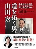 道を拓く男。山田宏