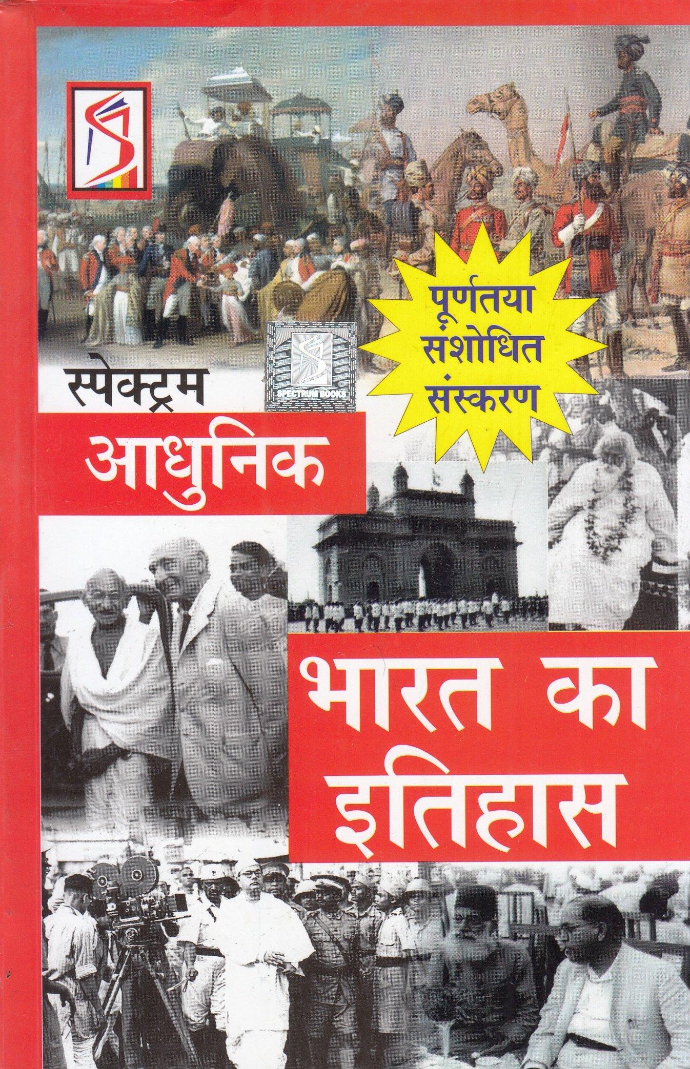 Adhunik Bharat Ka Itihas In Hindi Pdf