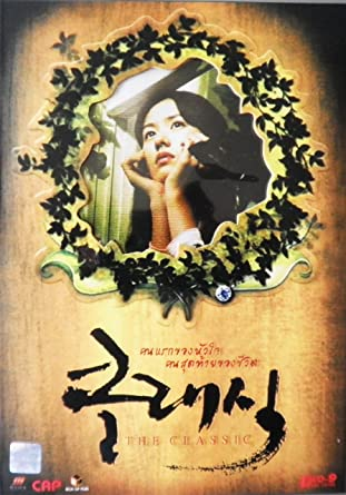 Amazon com: The Classic (2003) Jae-young Kwak, Korean Drama [Eng