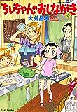 ちぃちゃんのおしながき (6) (バンブーコミックス 4コマセレクション)
