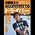 内藤雄士の500円で必ず打てるドライバーショット 学研スポーツムックゴルフシリーズ