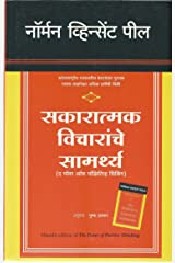 THE POWER OF POSITIVE THINKING  (Marathi) Kindle Edition