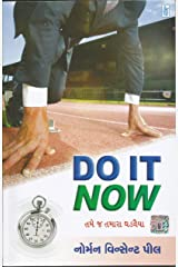 Do It Now  (Gujarati) Kindle Edition