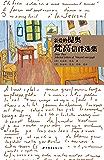 亲爱的提奥 梵高信件选集(英文全本) (English Edition)