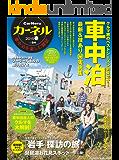 CarNeru(カーネル) vol.24 (2015-03-17) [雑誌]