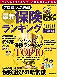 最新保険ランキング 2018上半期 (角川SSC)