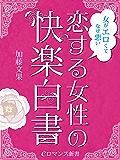er-女がエロくてなぜ悪い 恋する女性の快楽白書 (eロマンス新書)