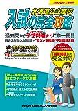 北海道公立高校 入試の完全攻略 2020年度受験用(聞き取りテスト対応)