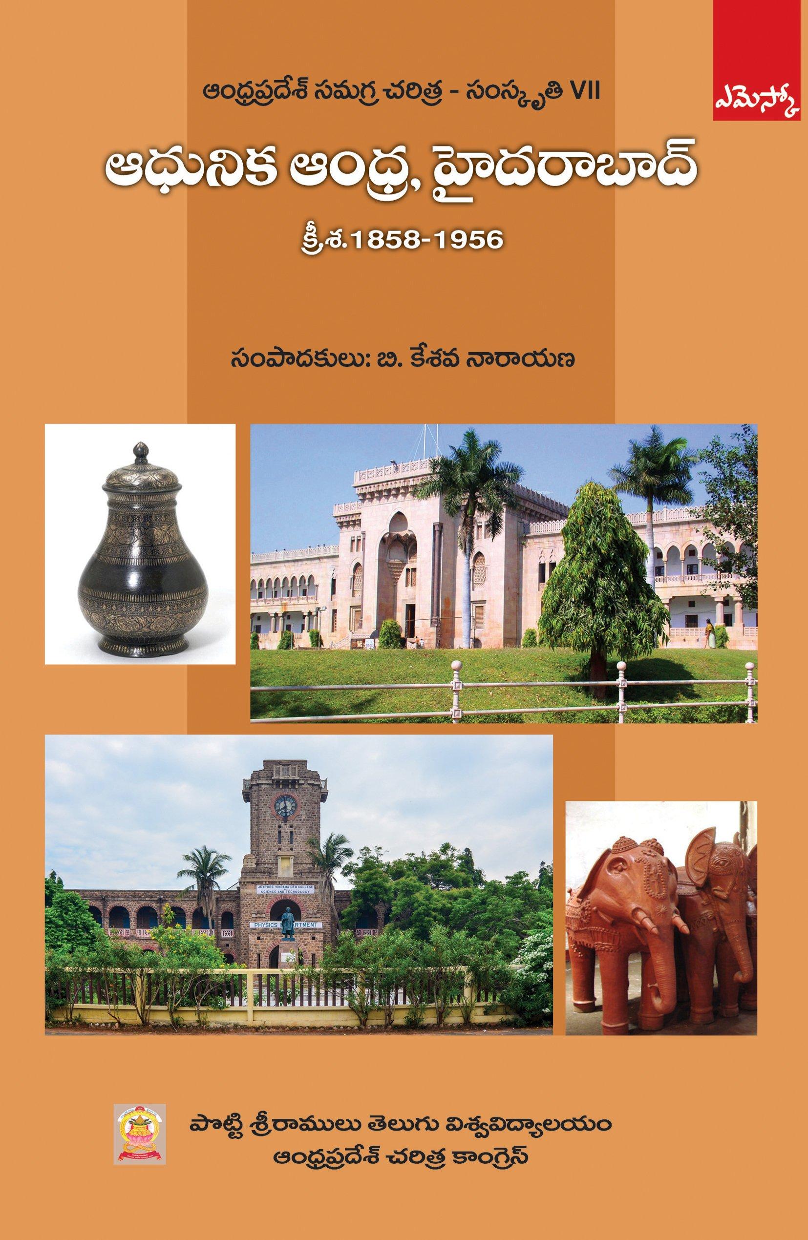 Read Online Aadhunika Andhra, Hyderabad VII PDF