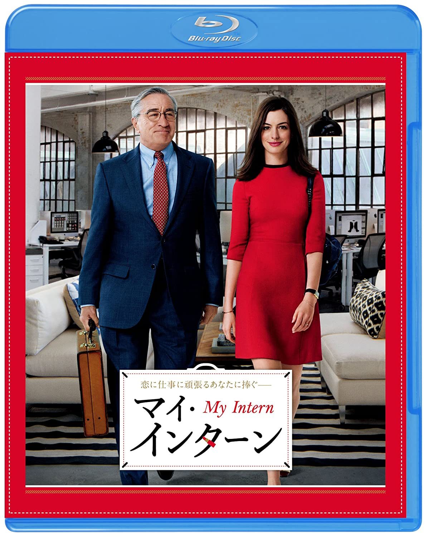 マイ・インターン ブルーレイ&DVDセット(初回仕様/2枚組/デジタルコピー付)