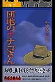 団地のナナコさん (新潟文楽工房)