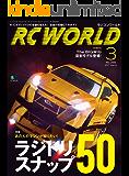 RC WORLD(ラジコンワールド) 2017年3月号 No.255[雑誌]