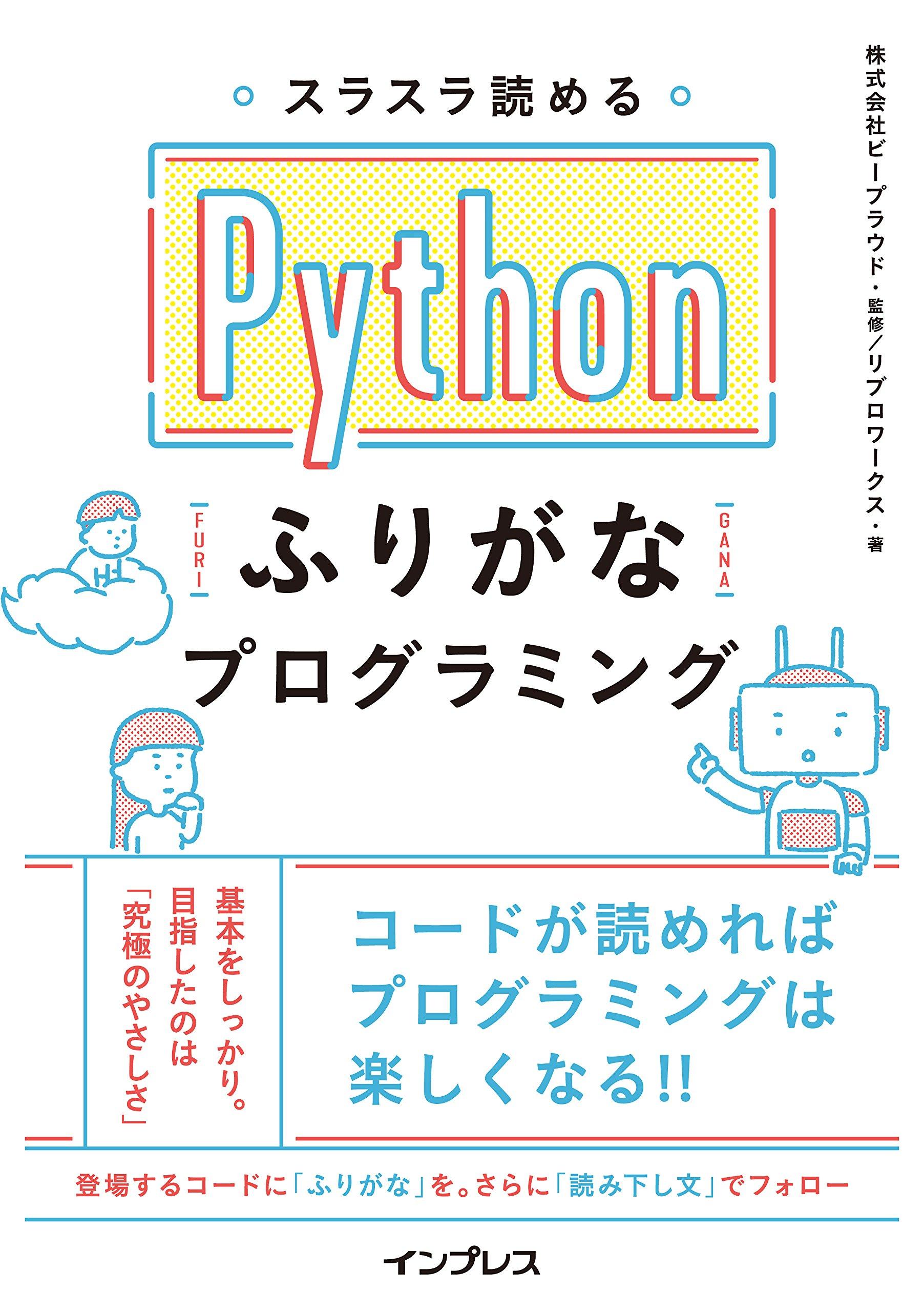 Image of スラスラ読める Pythonふりがなプログラミング