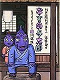 なすの与太郎―野菜忍列伝〈其の3〉 (野菜忍列伝 其の 3)