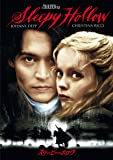 スリーピー・ホロウ [DVD]