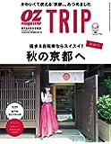 OZ TRIP 2018年10月号 No.2 京都 (オズトリップ)