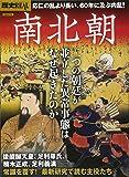 歴史REAL南北朝 (洋泉社MOOK 歴史REAL)