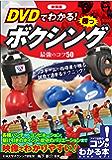 DVDでわかる!勝つボクシング最強のコツ50新装版【DVDなし】 コツがわかる本