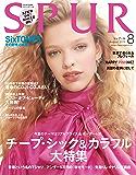 SPUR (シュプール) 2019年8月号 [雑誌]