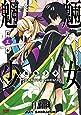 魍魎少女 3 (ゼノンコミックス)