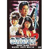 内閣特務捜査官ORDER2 [DVD]