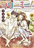 マリーミー! 10巻 (LINEコミックス)