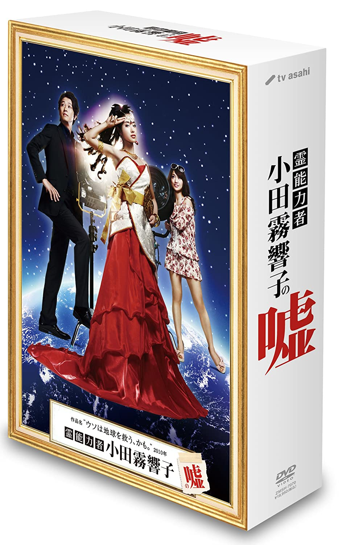 霊能力者 小田霧響子の嘘 DVD-BOX B0045UAE16