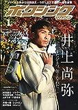 ボクシングマガジン 2020年 01 月号 [雑誌]