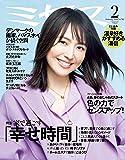ミセス 2020年 2月号 (雑誌)