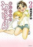 おしいれのわらしさん 2 (MFコミックス フラッパーシリーズ)