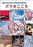 バラのこころ No.138: (Rose Wisdom) 2015年春 電子書籍版 バラ十字会日本本部AMORC季刊誌