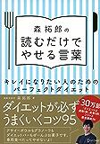 森拓郎の 読むだけでやせる言葉 キレイになりたい人のためのパーフェクトダイエット